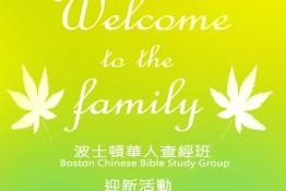 BCBSG2017迎新Poster